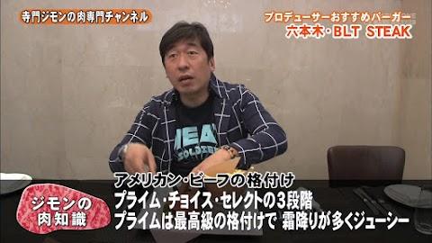 寺門ジモンの肉専門チャンネル #35 BLT STEAK ROPPONGI-20521.jpg