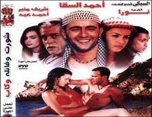 فيلم شورت وفانلة وكاب