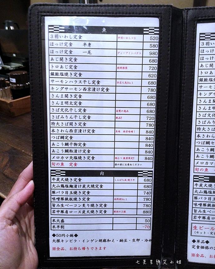 11 新八食堂