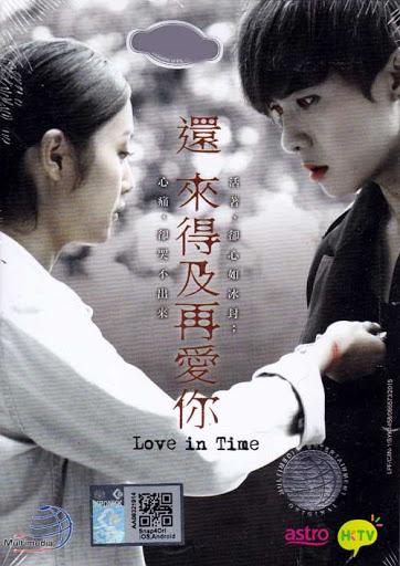 Love In Time – 還來得及再愛你 (2015)