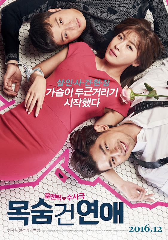 Life Risking Romance China / Korea Movie