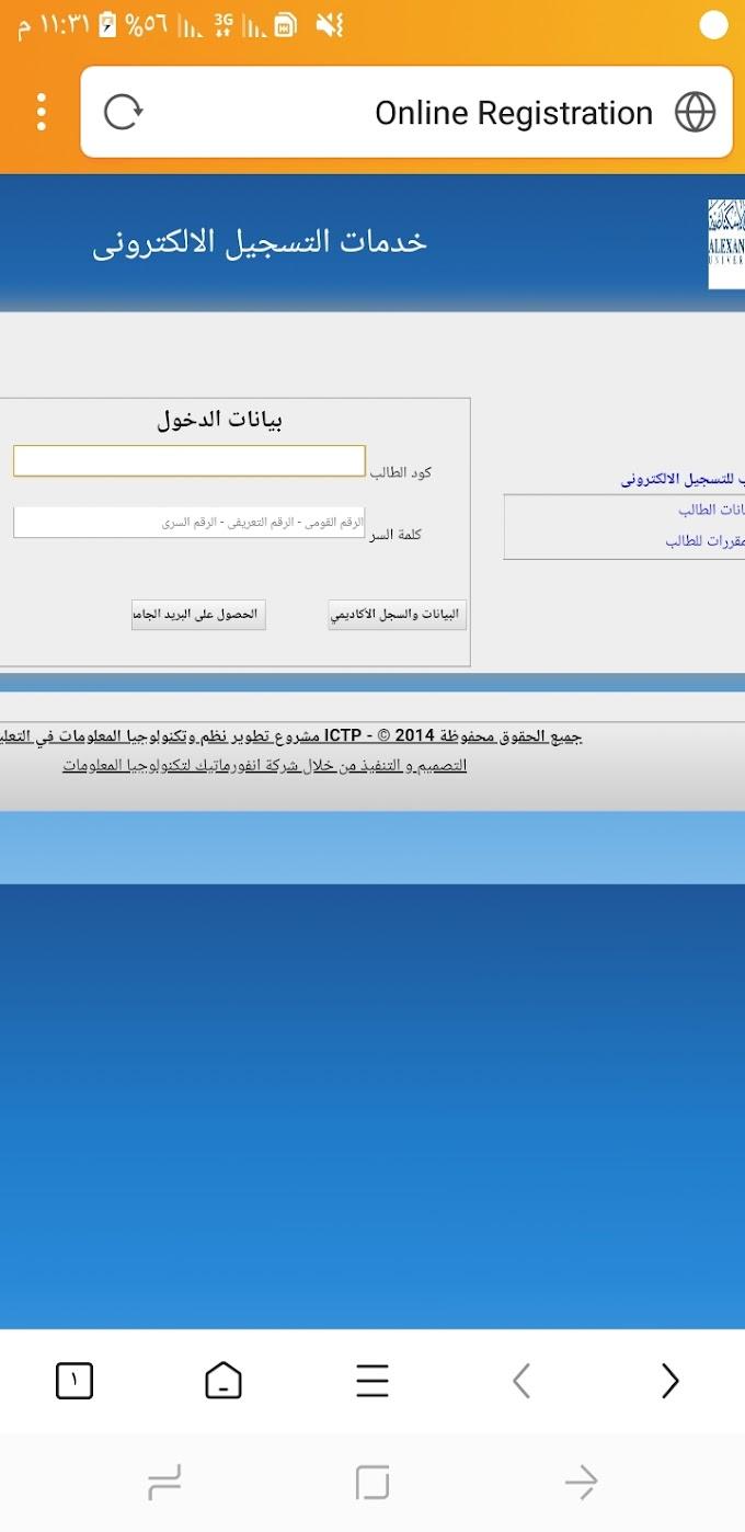 طريقه عمل البريد الالكتروني الجامعي لطلبه الجامعات