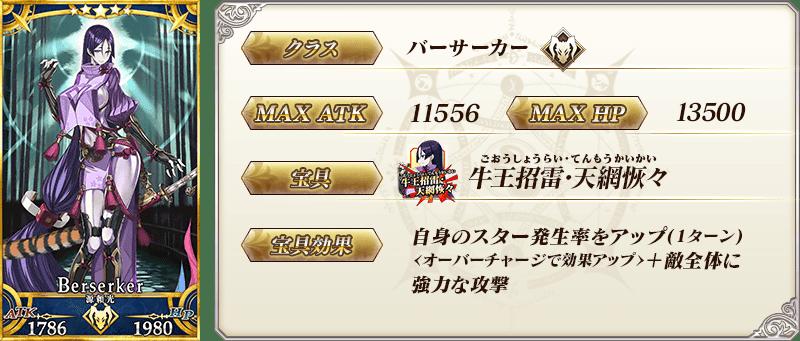 servant_details_03.png