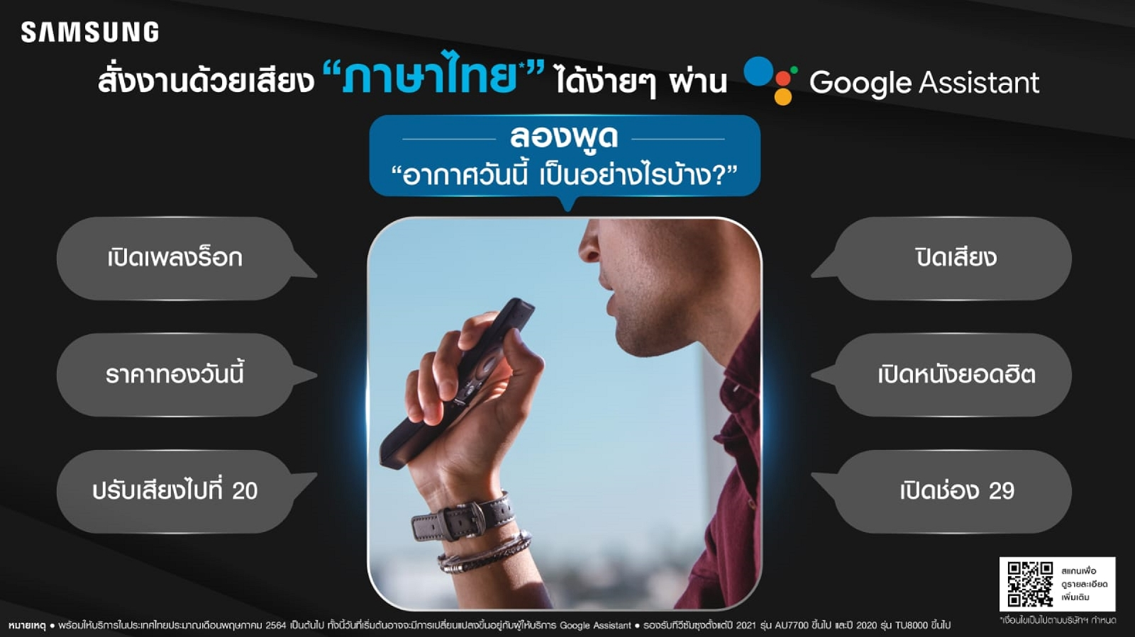 ง่ายขึ้นอีกขั้น! Samsung TV ให้ผู้ใช้สั่งการด้วยเสียงภาษาไทยผ่าน Google Assistant