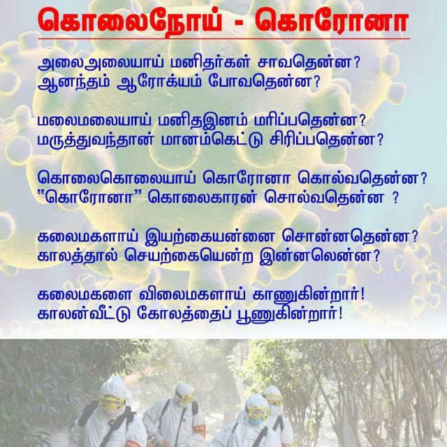 கவிதை - கொலை நோய் கொரோனா - டில்லி பாபு