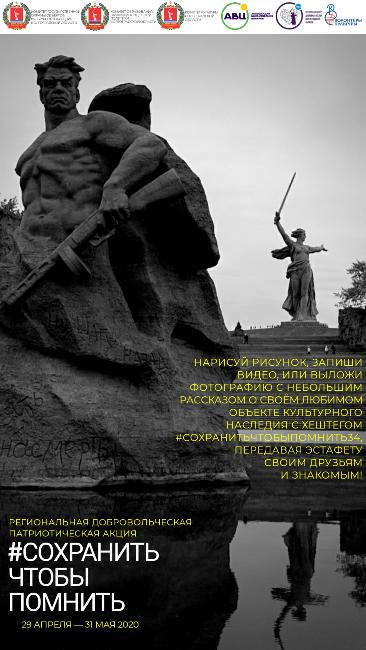Волонтеры ВГИИК призывают сохранить историческое наследие