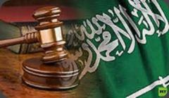 نظام المرافعات الشرعية السعودي