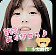 ぽっぺ加工サイン会タテ訪問!!にほんブログ村 芸能ブログ 少女時代へ