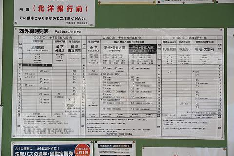 沿岸バス 留萌十字街 待合室内 時刻表