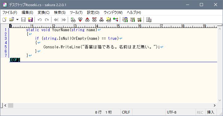 サクラエディタで C# の強調キーワードを設定