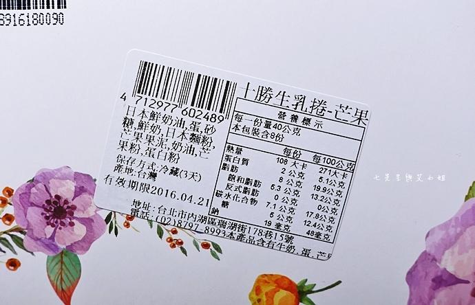 22 亞尼克菓子工房 芒果奶油捲
