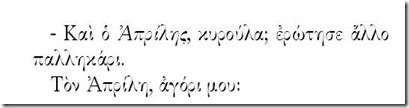 ΑΠΡΙΛΗΣ 1