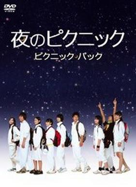 [MOVIES] 夜のピクニック / Night Time Picnic (2006)