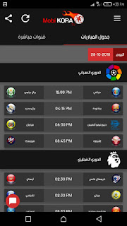 MobiKora latest version, MobiKora APK download, app to watch live matches on android