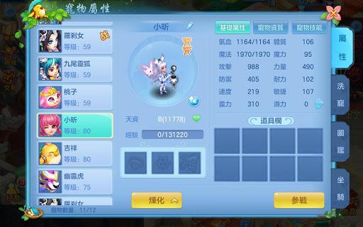 u5922u5883 1.0.11 gameplay | by HackJr.Pw 19