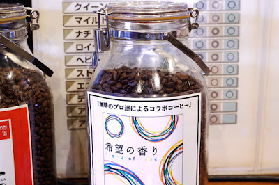 中国コーヒー商工組合 謹製:希望の香り-Aroma of hope