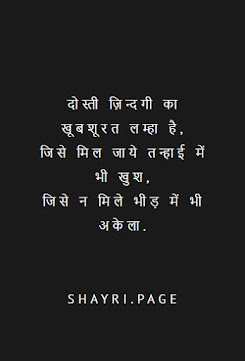 shayari in hindi on dosti