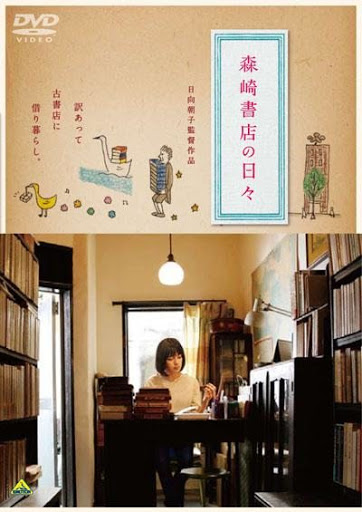 [MOVIES] 森崎書店の日々 (2012)