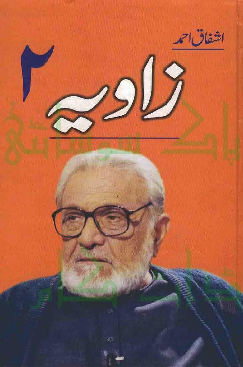 Zavia 2 Complete Novel By Ashfaq Ahmad