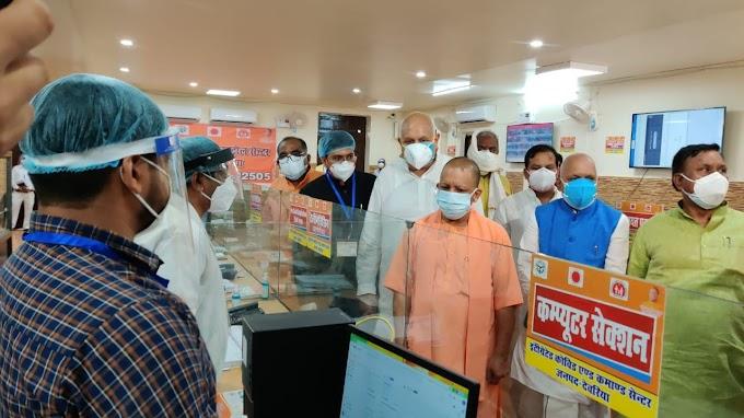 कोविड-19 प्रबंधन हेतु गठित टीम-09 को मुख्यमंत्री योगी आदित्यनाथ के दिशा-निर्देश