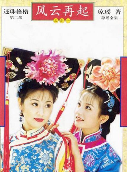My Fair Princess 2 / Princess Returning Pearl II China, Taiwan Drama