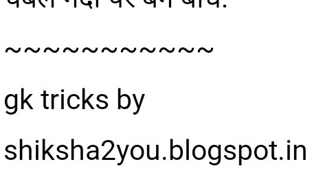 Gk tricks Hindi no.39 ~ shiksha2you