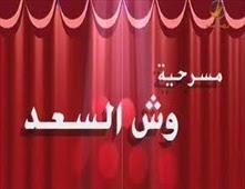 مسرحية وش السعد