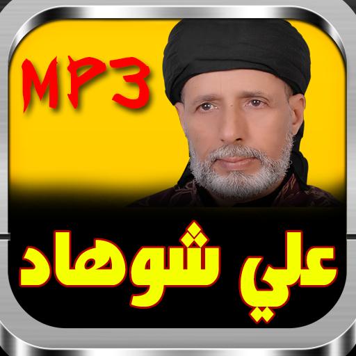 AMNAY MP3 HAMID TÉLÉCHARGER