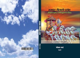 Philosophy of Bhagawat Gita Nepali (भगवत गीताको दर्शन)