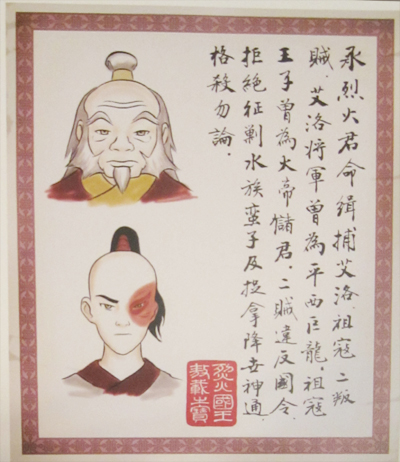 A poster with pale colored drawings of Iroh and Zuko, as well as Chinese text, described below