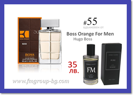 Парфюм FM 55 PURE - HUGO BOSS - Boss Orange for Men
