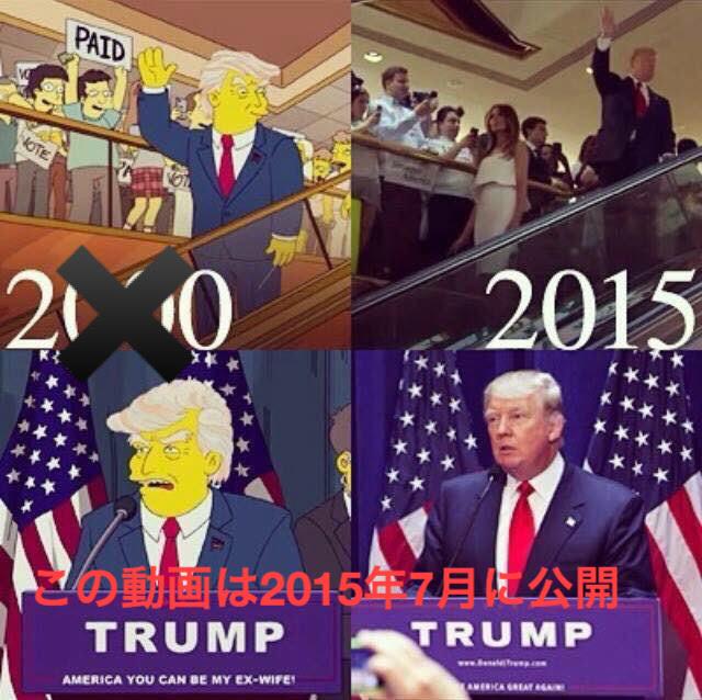 トランプ大統領誕生を16年前に予言していたアニメ「ザ・シンプソンズ」