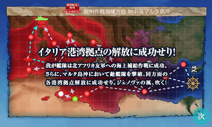 艦これ_2018年_初秋イベ_E4_e4_撃破_024.png