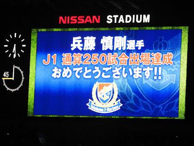 兵藤慎剛選手J1通算250試合出場達成おめでとうございます!!