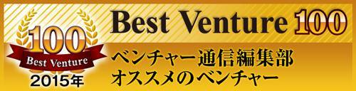 Best Venture 100 ベンチャー通信編集部お勧めのベンチャー