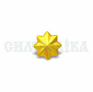 Зірка козацька 12 мм молодшої старшини та підстаршини золота