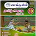 10 ஆம் வகுப்பு தமிழ் கையேடுகள் பகுதி 2.. பெங்குயின் பப்ளிகேஷன்ஸ்