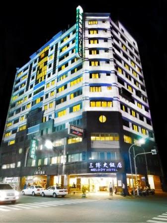 三博大飯店