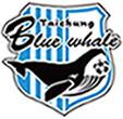 台中藍鯨 Taichung blue whale