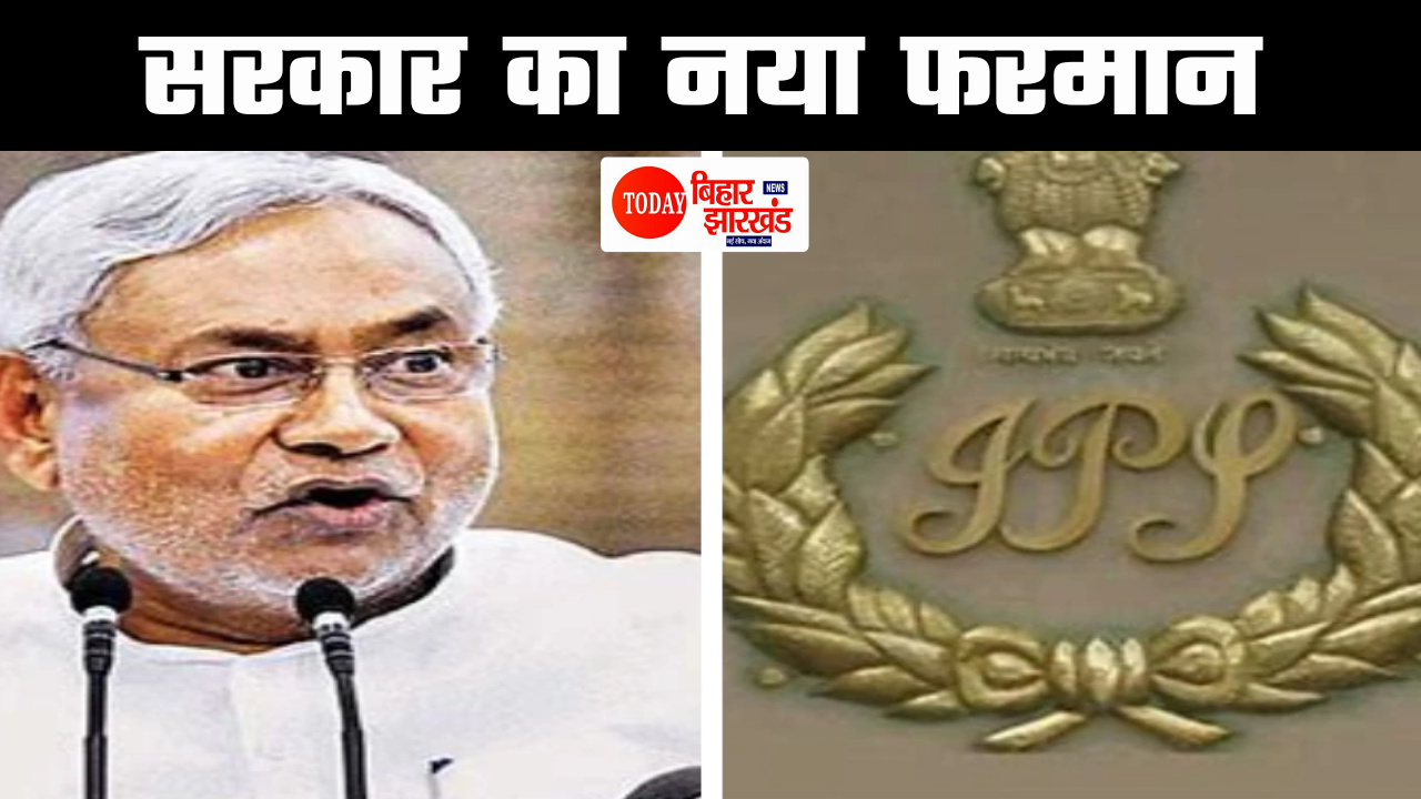 सरकार का नया फरमान, मंत्रियों के बाद अब सभी IPS अफ़सरों से मांगा संपत्ति का ब्योरा