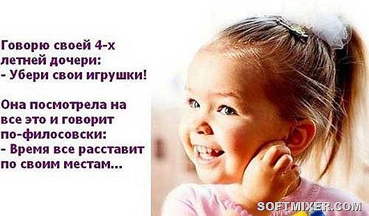 detckie_frazy_02