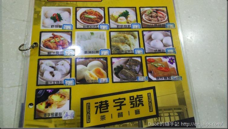 深圳-港字號茶餐廳