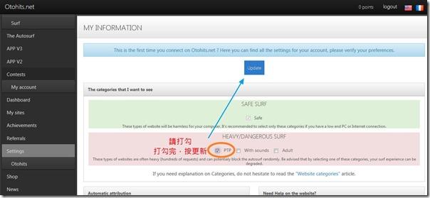 免費增加流量.流量交換工具(free traffic exchange)otohits.net註冊及操作使用教學07