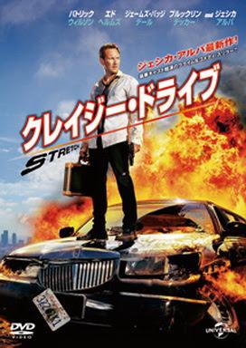 [MOVIES] クレイジー・ドライブ / STRETCH (2014)