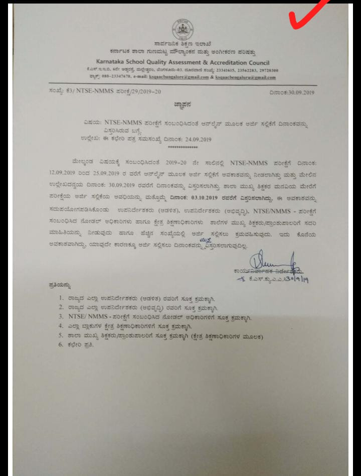 Reminder on extension of date to apply on-line application for nTSE-NMMS Examination