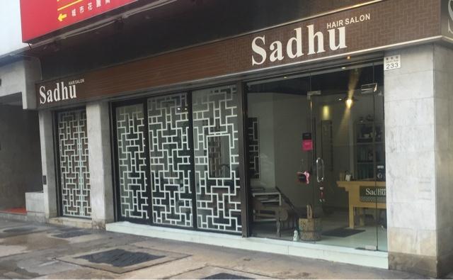 Siの小分享 ~ 頭皮都要做SPA❤️皇牌SADHU Hair Spa