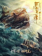 Legend of the Ancient Sword China Movie