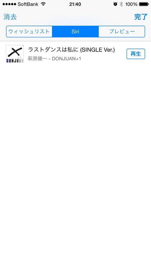 iTunes Store Siri履歴