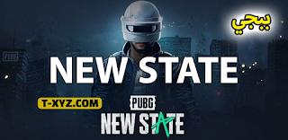 ببجي PUBG NEW STATE