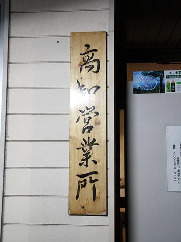 土佐電気鉄道 高知営業所 玄関前看板